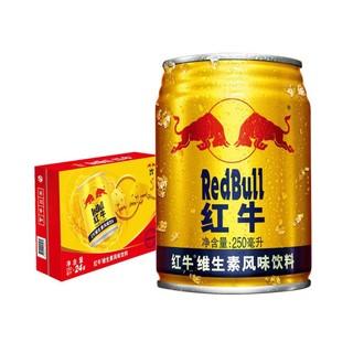 Red Bull 红牛 红牛维生素风味饮料250ml*24罐/箱运动功能饮料补充能量
