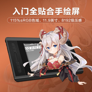UGEE 友基 EXRAI Pro 12 12数位屏数位板