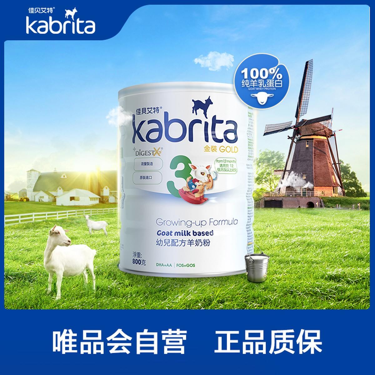 港版幼儿羊奶粉 3段 800g