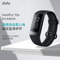 dido Y6S智能血压手环高精准24h动态心电图心率血氧监测夜间睡眠多功能智能手表男女安卓苹果通用