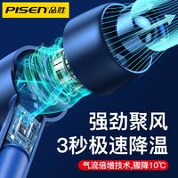 PISEN 品胜 手持涡轮小风扇 无叶电扇