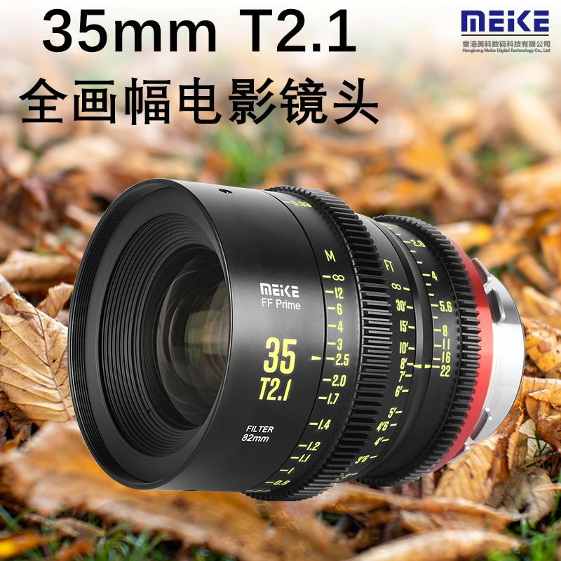 MEKE 35mm T2.1全幅电影镜头适用ZCAM,松下,佳能,阿莱等摄像机卡口 松下L卡口
