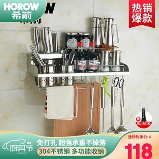 HOROW 希箭 希箭 (HOROW)304不锈钢 厨房置物架 壁挂  50cm双杯-4刀插位8挂钩