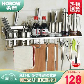 HOROW 希箭 希箭 (HOROW)304不锈钢 厨房置物架 壁挂 收纳架调料架60cm双杯-4刀插10挂钩