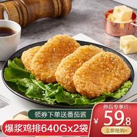 CP 正大食品  正大爆浆鸡排640gx2袋鸡胸肉油炸小吃