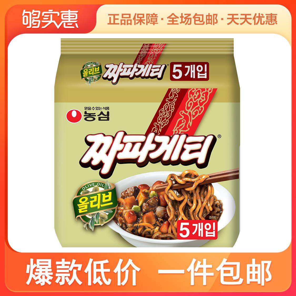 农心韩国进口韩式炸酱面140gx5袋杂酱面方便面整袋装 非火鸡面