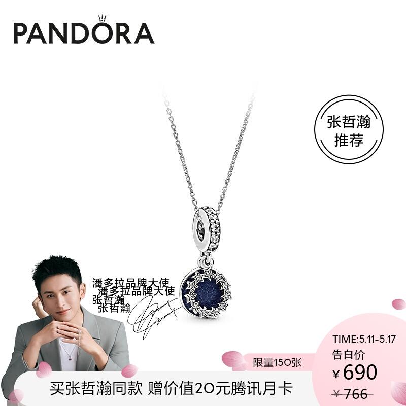 Pandora潘多拉ZT0610-2浩瀚星河项链套装新潮礼物