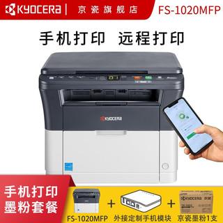 KYOCERA 京瓷 FS-1020MFP 黑白激光多功能打印机(打印 复印 扫描)手机版 手机打印墨粉套餐
