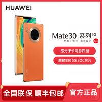 Mate30Pro 5G版全网通手机正品新款麒麟990徕卡四摄双卡双待