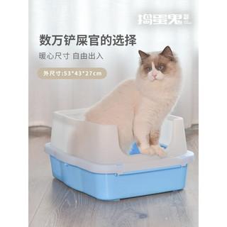 DAODANGUI 捣蛋鬼 捣蛋鬼大号防外溅猫砂盆猫窝半封闭猫厕所沙盆屎盆特大号猫咪用品