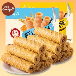 CAFINE 刻凡 芝麻味鲜鸡蛋酥206g/盒蛋卷饼干休闲零食小饼干小点心扛饿的食品 206gx4奶香味