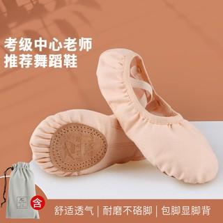 悦步 舞蹈鞋儿童女软底练功幼儿跳舞成人男形体猫爪中国古典女童芭蕾舞