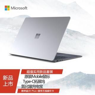 Microsoft 微软 微软Surface Laptop 4 AMD锐龙R5 8G+256G 13.5英寸2.2K触屏 亮铂金 轻薄本(扩展坞+蓝牙鼠标+移动电源套装)