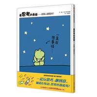《爱思考的青蛙——夜晚从哪里来?》