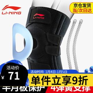 LI-NING 李宁 李宁 AQAH222 运动护膝