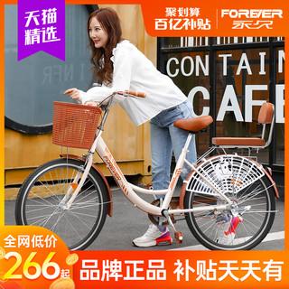 FOREVER 永久 永久牌自行车淑女式轻便男士上班骑代步通勤大人成年学生变速单车