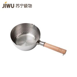 JIWU 苏宁极物 苏宁极物 日式匠心雪平锅 家用煮面泡面锅 煮粥煮汤锅 不锈钢小锅