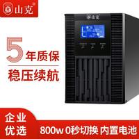 山克  SC1K在线式UPS不间断电源1000VA800W服务器电脑后备用电源
