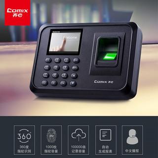 Comix 齐心  齐心指纹考勤机打卡机指纹式签到机手指打卡钟签到考勤机指纹打卡机