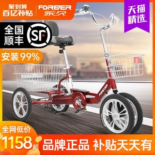 FOREVER 永久 上海永久人力三轮车老人脚蹬拉货代步脚踏老年成人载货轻便自行车