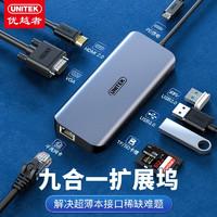 优越者(UNITEK)Type-C扩展坞 USB-C转HDMI转换器4K投屏VGA拓展坞转接头网口分线器 D026B