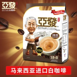 AhHuat 亚发 亚发咖啡马来西亚原装特浓白咖啡特调三合一速溶白咖啡粉原味咖啡