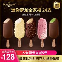 迷你梦龙冰淇淋24支 松露香草抹茶车厘子白巧克力雪糕冰激凌冷饮