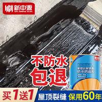 新中源聚氨酯防水涂料房楼屋顶防水补漏材料外墙沥青堵漏王防水胶