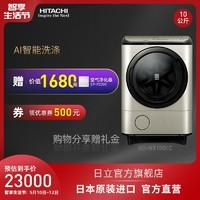 Hitachi/日立 10KG日本原装进口洗烘一体洗衣机 能除螨BD-NX100EC
