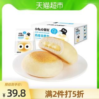 小白心里软 奶皮白面包夹心营养蛋糕450g整箱网红爆款零食健康早餐