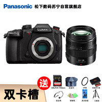 Panasonic 松下 松下( Panasonic) DC-GH5S机身 12-35mm/ 2.8II镜头微单相机1028万有效像素单镜头套装