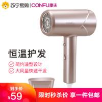 Kangfu 康夫 康夫(CONFU)电吹风机KF-3139香槟金大功率家用便携 大风力快干 恒温护发 过热保护风筒