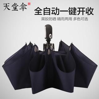 天堂伞正品全自动两用晴雨伞折叠商务男女士学生三折加大加固雨伞