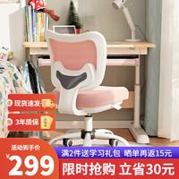 米粒生活  儿童学习椅 家用 粉色