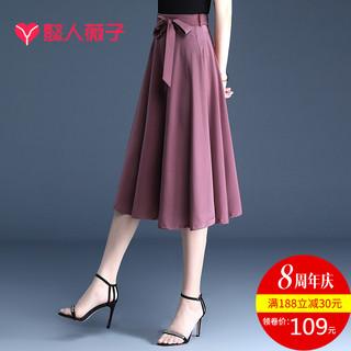 懿人薇子 紫色半身裙女夏季a字裙高腰中长款2021年新款黑色大摆裙白色裙子