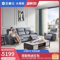 CHEERS 芝华仕 头等舱布艺沙发 电动多功能组合沙发现代简约客厅家具10380 三人位 30-60天发货
