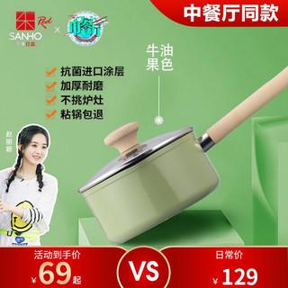 SANHO 三禾 三禾 牛油果色麦饭石奶锅 不粘锅家用儿童奶锅16CM