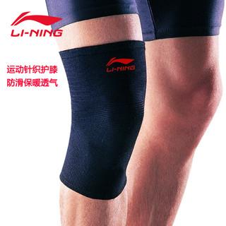 LI-NING 李宁 李宁(LI-NING) 男女通用 运动护膝 春夏四季轻薄款户外登山跑步护具