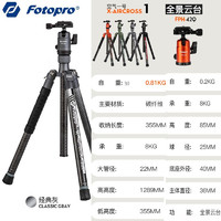 富图宝(Fotopro)空气二号一号碳纤维三脚架便携单反相机三角架专业摄影旅行拍摄手机自拍户外轻便 空气1号(经典灰)FPH-42Q云台