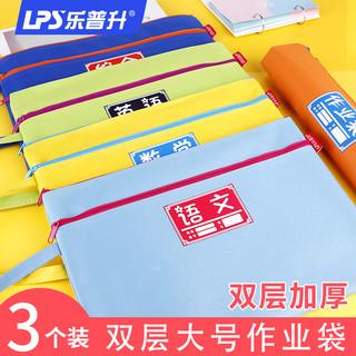 LPS 乐普升   科目分类文件袋拉链双层防水补习手提袋帆布小学生试卷收纳袋大容量作业袋学习考试手拎补课包资料袋