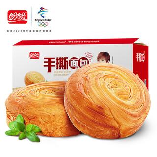 盼盼手撕面包糕点营养早餐面包食品口袋千层点心零食