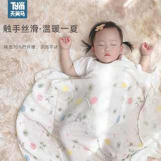 天翼马 婴儿包巾新生儿产房包被竹棉