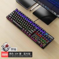 黑爵机械战警-104键机械键盘发光吃鸡游戏键盘(免驱宏设置 32种灯效 金属面板) 黑色 茶轴-混彩版 104键 官方标配