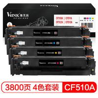 京东PLUS会员 : V4INK 维芙茵 CF510A硒鼓四色套装204A墨盒(惠普打印机粉盒hp MFP)
