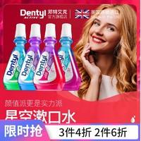 Dentyl Active 邓特艾克  罗永浩推荐的dentylactive星空漱口水液杀菌除口臭防蛀牙