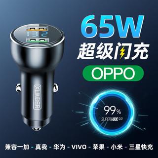 车载充电器超级快充OPPO 65W闪充快速转换插头汽车车充点烟器vivo