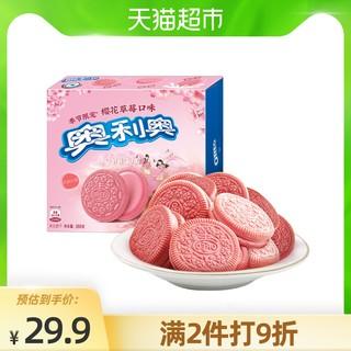 OREO 奥利奥 奥利奥夹心饼干樱花草莓口味388克马卡龙色季节限定小粉饼零食