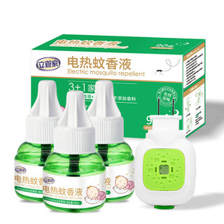 立管家电热蚊香液无味无毒家用 (3液1器)