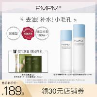 PMPM 海茴香水乳套装油皮护肤化妆品学生补水保湿控油夏季正品全套