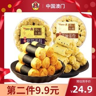 永辉  澳门特产手信肉松紫菜凤凰卷广东广式鸡蛋卷酥芝麻罐装